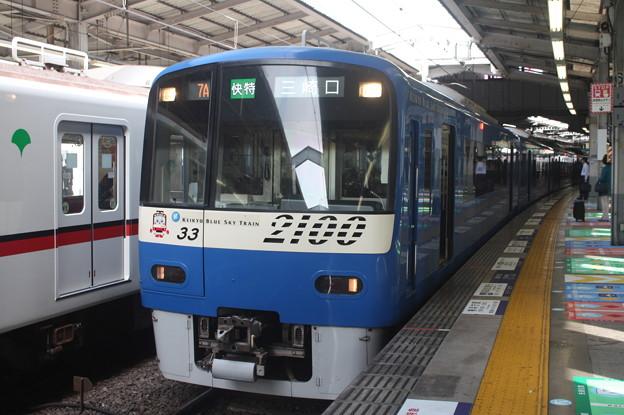 京急2100形2133F「ブルースカイトレイン」
