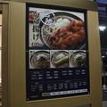 水戸駅構内に新しく開店したから揚げそば・うどん店