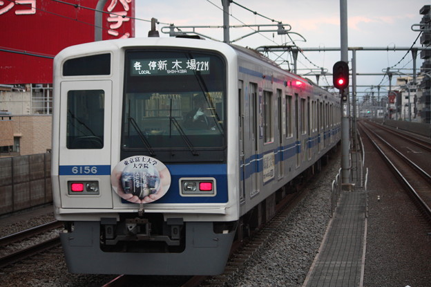 西武池袋線 6000系6056F 「東京富士大学」ヘッドマーク