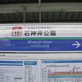 石神井公園駅 駅名標