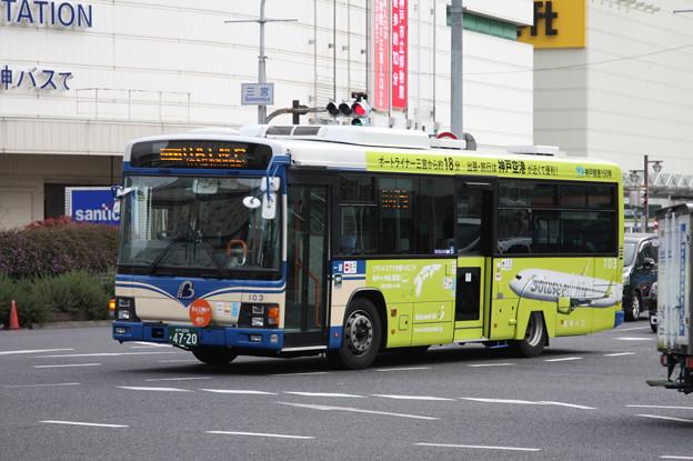 阪神バス 103号車