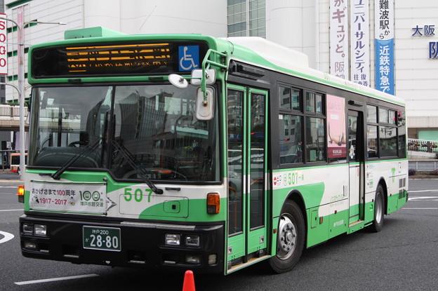 神戸市営バス 507号車 (1)