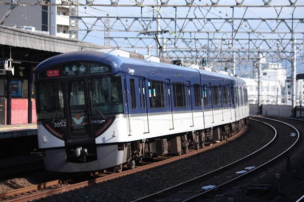 京阪本線 3000系3002F 特急 出町柳 行