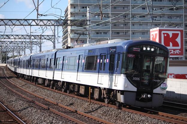 京阪本線 3000系3006F 快速特急 洛楽 出町柳 行