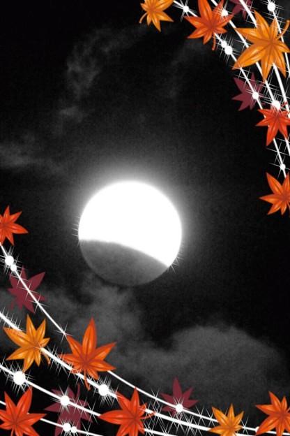 昨年秋に撮影した皆既月食をアプリで面白おかしく編集してみた