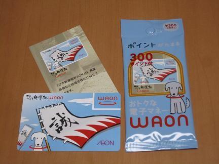 新選組WAONを入手!