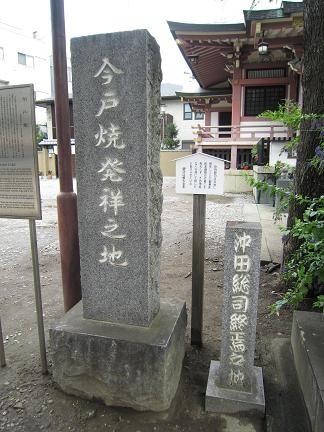 沖田総司の碑の隣には?