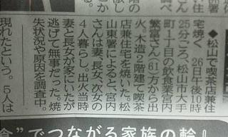 1月27日の新聞