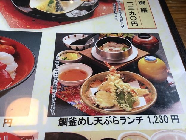 メニューの鯛釜飯天ぷらランチ