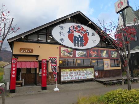 よしきゅう膳 新井ハイウェイオアシス店