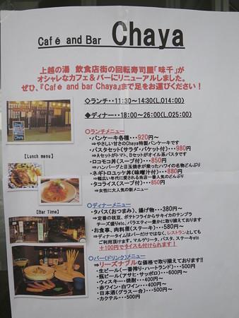 Cafe and Bar Chayaについて