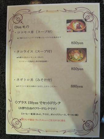 Cafe and Bar Chaya ランチメニュー2