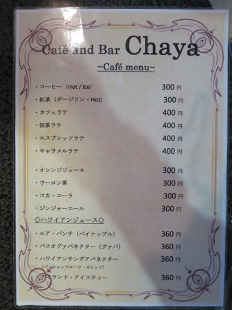 Cafe and Bar Chaya カフェメニュー