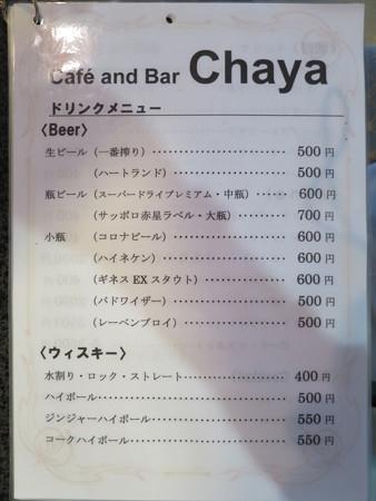 Cafe and Bar Chaya ドリンクメニュー1