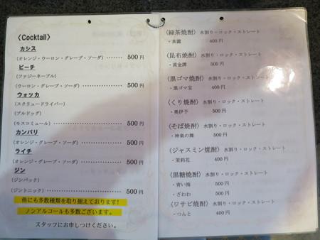 Cafe and Bar Chaya ドリンクメニュー3
