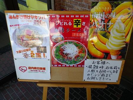 オーモリラーメン新井店 入り口POP