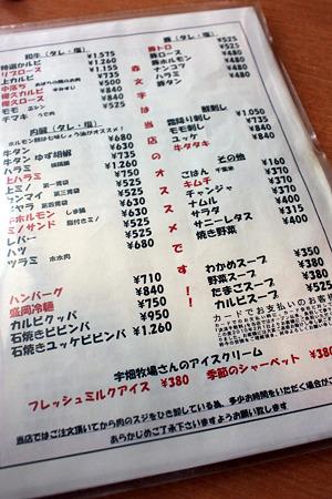 2010.08.22(SUN)/八街・榎久 メニュー
