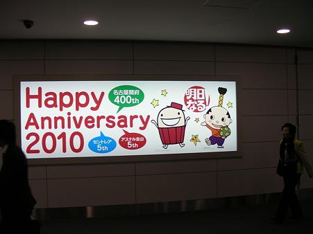 今年は名古屋開府400年、フーもお祝いしてます