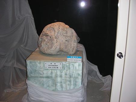 南極の石@いわき市文化センター