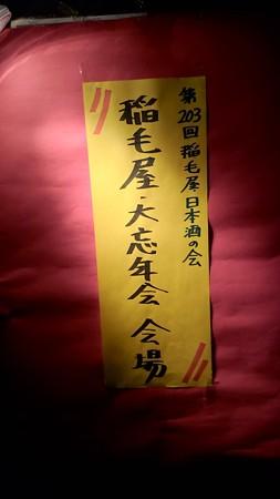 第203回稲毛屋日本酒の会 稲毛屋・大忘年会