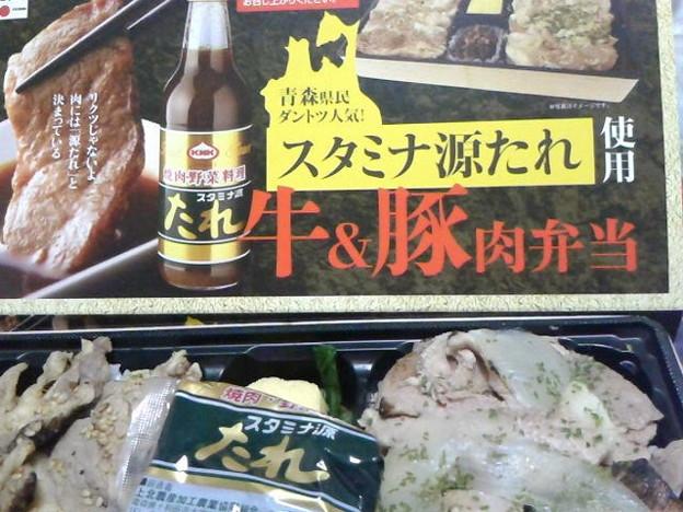 八戸吉田屋の「スタミナ源たれ弁当」