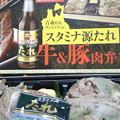 写真: 八戸吉田屋の「スタミナ源たれ弁当」