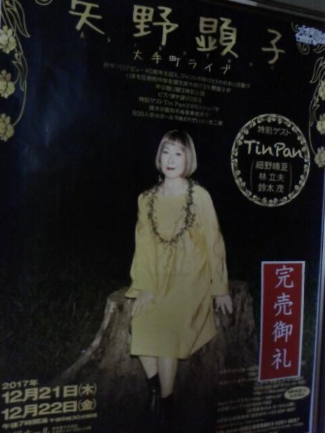 大手町座、矢野顕子とTin-Pan