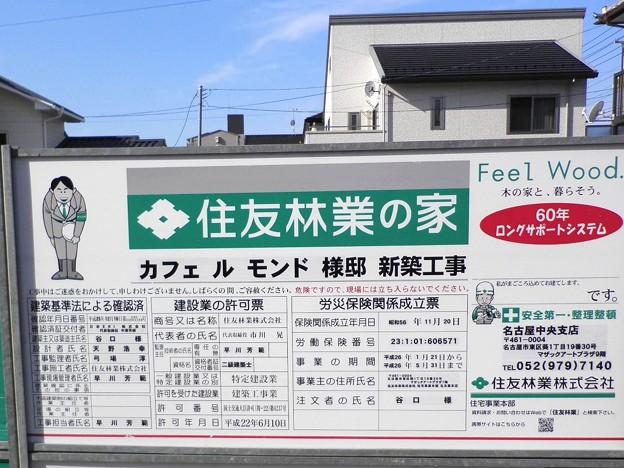 ぺこり~尾張旭市