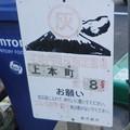 Photos: ハイカラ