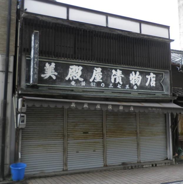 美殿屋漬物店