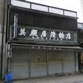 Photos: 美殿屋漬物店