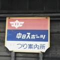 Photos: つり案内所
