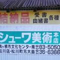 Photos: シューワ美術本店