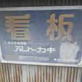 Photos: 看板 ア~トカキ