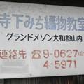 Photos: 寺下みち編物教室