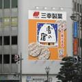 Photos: ニュースは東京の雪