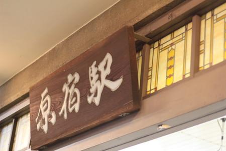 JR原宿駅 木製看板