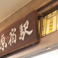 Photos: JR原宿駅 木製看板