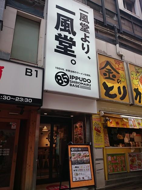 IPPUDO SHIROMARU BASE 渋谷店@渋谷(東京)