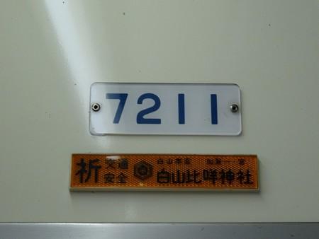 H72-お守り