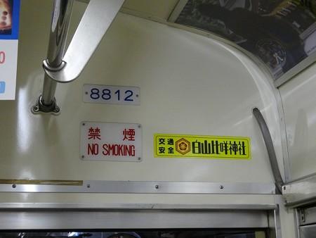 H88-お守り
