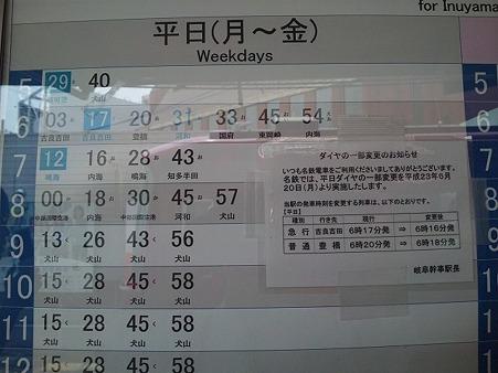 607-kaisei_Gifu
