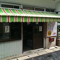 Photos: 栄屋