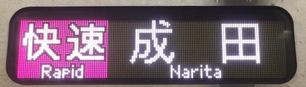 京成3700形LED「快速 成田」