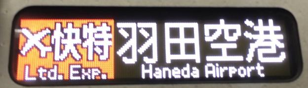 京成3700形LED「士快特 羽田空港」