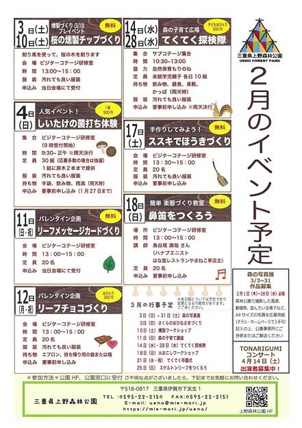 三重県上野森林公園2月イベント