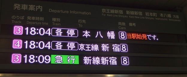 京王線笹塚駅 8両急行と各停表示
