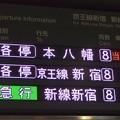 Photos: 京王線笹塚駅 8両急行と各停表示