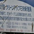 Photos: 石狩新港浜 クリーンアップ