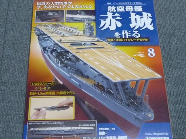 航空母艦 赤城を作る 8号 その1